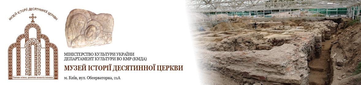 Музей історії Десятинної церкви - офіційний сайт